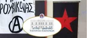 Νέα «στάση» του Ρουβίκωνα: Πέταξαν τρικάκια στην πρεσβεία τηςΟυγγαρίας