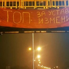 Δράση Μαθητών στα Σκόπια: Ποτέ Βόρεια- ΠάνταΜακεδονία
