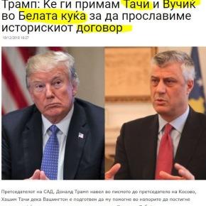 Επιστολή Ντόναλντ Τράμπ σε πρόεδρο Κοσόβου: Θα σε καλέσω με τον πρόεδρο της Σερβίας να γιορτάσουμε τησυμφωνία