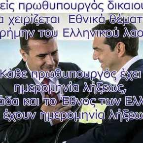 Σκάνδαλο! – Η τύχη της Μακεδονίας κρίθηκε σε 15λεπτά