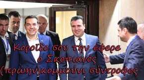 """O Ζάεφ «δίνει» στεγνά τον Τσίπρα: «H Ελλάδα αναγνώρισε """"μακεδονική"""" γλώσσα &εθνότητα»"""