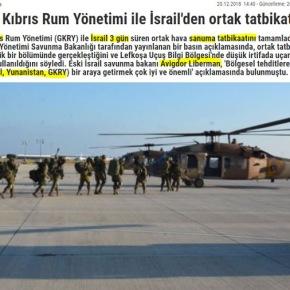 Η κοινή άσκηση Κύπρου- Ισραήλ και οι Απειλές τηςΤουρκίας