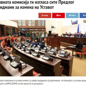 Σκόπια: Η Συνταγματική Επιτροπή ενέκρινε όλες τις τροπολογίες του Συντάγματος.
