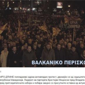 Σκόπια: Διαδήλωση της αντιπολίτευσης στο κέντρο της πρωτεύουσας.