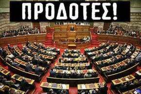 Live από τη Βουλή η συζήτηση για την Συμφωνία τωνΠρεσπών