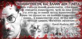 Στρατής Μυριβήλης: Ο Κομμουνισμός και τοΠαιδομάζωμα
