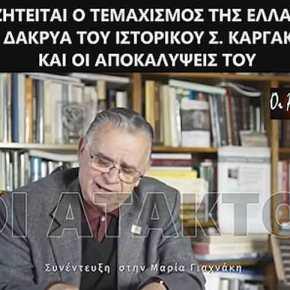 «Επιζητείται ο τεμαχισμός της Ελλάδας»: Τα δάκρυα του ιστορικού Σ. Καργάκου και οι αποκαλύψειςτου