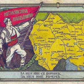 «(Σλαβο) Μακεδονική εθνική συνείδηση» Καρπός της Ιστορίας ή τηςπολιτικής;