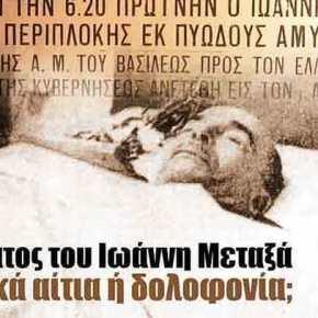 29 Ιανουαρίου 1941,ο θάνατος του Ιωάννη Μεταξά… Φυσικά αίτια ήδολοφονία;
