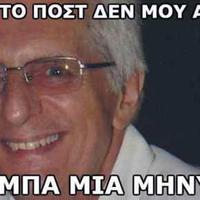 Και πολύ αργήσατε κ.Δημητρά…