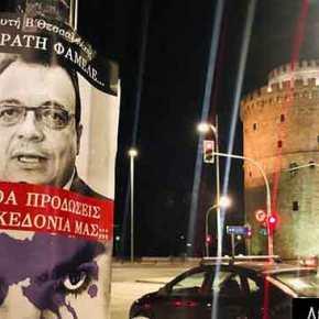 Νέες αφίσες με βουλευτές στο κέντρο της Θεσσαλονίκης, κατά της Συμφωνίας (photos)-Τέσσερις συλλήψεις σε Γρεβενά και Κοζάνη για τις αφίσες των βουλευτών κατά τηςΣυμφωνίας