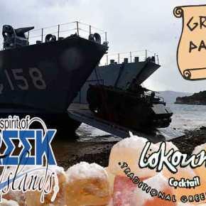 Αμφίβια άσκηση του τουρκικού πολεμικού ναυτικού με την δράση κομάντος SAT-SAS στοΑιγαίο