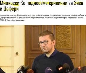Σκόπια: Η αντιπολίτευση θα καταθέσει μυνήσεις σε πρωθυπουργό και πρόεδρο Βουλής.