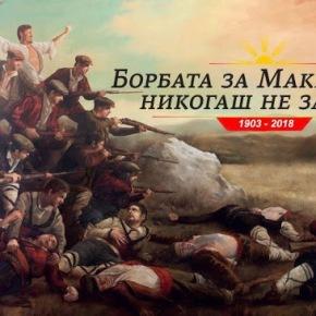 «Ο αγώνας για τη 'Μακεδονία' δεν σταματά ποτέ»- γράφει ο ΓκόρανΜομιρόσκι