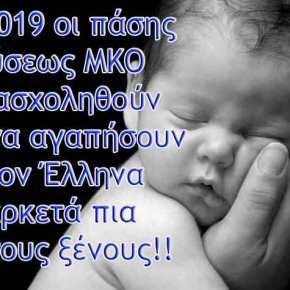 «Σκάει» δημογραφική «βόμβα» – Τουλάχιστον 800.000 λιγότεροι Έλληνες τα επόμεναχρόνια