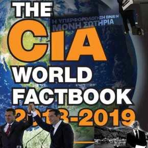 Εκθεση CIA για Ελλάδα: «Οι πολιτικοί της και η παγκόσμια κρίση την κατέστρεψαν – Μπορεί να επιστρέψει ηύφεση»!