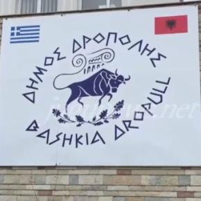 Αλβανία: Ο υπουργός Εσωτερικών στη Δρόπολη μετά τα μηνύματα ανασφάλειας τωνκατοίκων