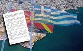 Η Συμφωνία των Πρεσπών θα επιτρέψει στα Σκόπια να αποκτήσουν πρόσβαση στην ελληνικήΑΟΖ;
