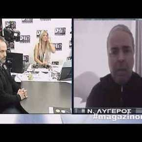 Συνέντευξη Ν. Λυγερού για τοΣκοπιανό