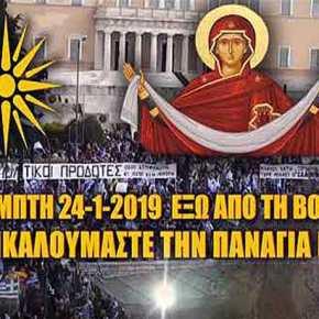 ΜΑΚΕΔΟΝΙΑ-Σήμερα Πέμπτη 24-1-2019 έξω από τη Βουλή, ΕΠΙΚΑΛΟΥΜΑΣΤΕ ΤΗΝ ΠΑΝΑΓΙΑΜΑΣ!!!