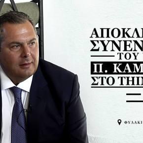 Καμμένος: Αύριο το μεσημέρι Συνέντευξη Τύπου από τον Υπουργό ΕθνικήςΆμυνας