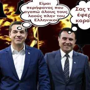 Θράσος Ζ.Ζάεφ: «Θα λεγόμαστε «Μακεδονία» και «Μακεδόνες» και δεν μπορείτε να κάνετε τίποτα γιααυτό»