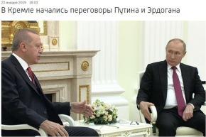 Μόσχα: Άρχισαν οι διαπραγματεύσεις στο Κρεμλίνο μεταξύ Πούτιν καιΕρντογάν