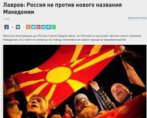 Σεργκέι Λαβρόφ: Η Ρωσία αμφισβητεί τη νομιμότητα του νέου ονόματος τηςπΓΔΜ