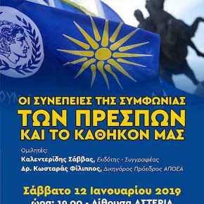 Εκδήλωση στις Σέρρες για τη Συμφωνία των Πρεσπών τις 12 Ιανουαρίου2019