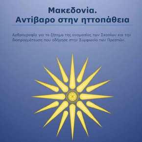 Η Συνθήκη Βουκουρεστίου του 1913, η Μακεδονία και τα ασύστολα ψεύδη του Τσίπρα και τοΚοτζιά