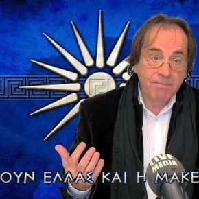 Το βίντεο που πρέπει να δουν όλοι οι Έλληνες! Όλη η αλήθεια για τη Συνθήκη των Πρεσπών που καταρρίπτει τα επιχειρήματα τηςκυβέρνησης