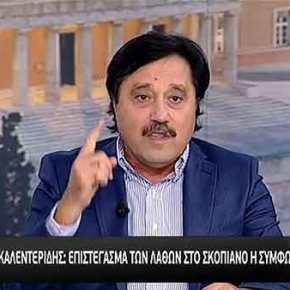 Σ. Καλεντερίδης στο «Ακραίως»: Δεν υπάρχει γεωγραφική Μακεδονία, μακεδονική γλώσσα καιέθνος