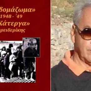 Δρ. Ιωάννης Μπουγας Βιβλίο Το «παιδομάζωμα» του 1948-'49 και τα «κάτεργα» τηςΦρειδερίκης