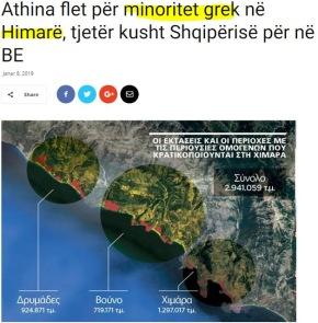 Η Αθήνα θέτει προϋποθέσεις με την ελληνική μειονότητα στη Χιμάρα για ένταξη στηνΕΕ