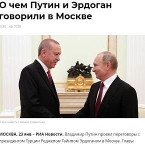 Τι συζήτησαν Πούτιν και Ερντογάν στηΜόσχα