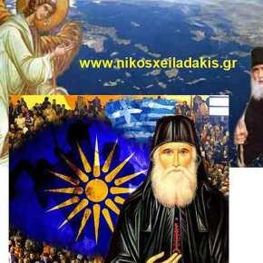 Άγιος Παΐσιος: Τα Σκόπια θα αναγνωριστούν και μετά θαδιαλυθούν!