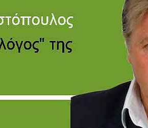 Θ.Παπαχριστόπουλος: «Τρέφω πολύ μεγάλη εκτίμηση στονπρωθυπουργό