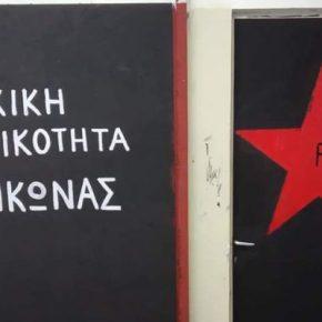 """Προσαγωγές μελών του """"Ρουβίκωνα"""" από την Αστυνομία 8/10ελεύθεροι"""