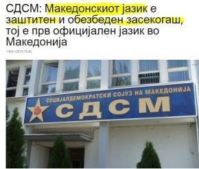 Σκόπια: «Η 'μακεδονική' γλώσσα προστατεύεται και εξασφαλίζεται γιαπάντα…