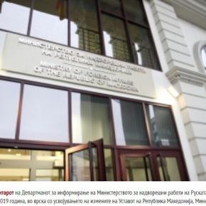 Μετά την Αθήνα και τα Σκόπια αντιδρούν στα σχόλια του ρωσικούΥΠΕΞ