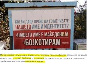 Έκκληση Σλάβων Εξωτερικού σε 'πατριώτες' στα Σκόπια για τοόνομα