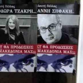 «Εσύ θα προδώσεις τη Μακεδονία μας;» – Η καμπάνια με αφίσες βουλευτών σε πόλεις της Β.Ελλάδας
