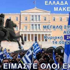 Η Αθήνα ετοιμάζεται να «Σώσει την Μακεδονία μας» …Εσύ θα λείπεις; (video-Κάλεσμα)