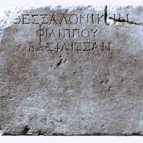 Τα ψέματα περί αναγνώρισης «Μακεδονίας» και της «μακεδονικήςγλώσσας»