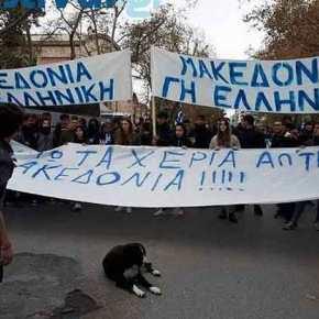 Εύγε στα Ελληνόπουλα, εύγε – Θεσσαλονίκη: Μαθητική πορεία κατά της Συμφωνίας τωνΠρεσπών