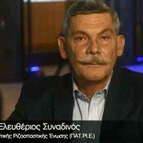 ΜΕ ΙΣΟΒΙΑ… Απειλεί τον Τσίπρα ο Στρατηγός Συναδινός… Αν ψηφιστεί η ΠΡΟΔΟΤΙΚΗ και ΑΚΥΡΗ Συμφωνία των Πρεσπών…!!!