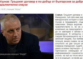 Βούλγαρος αναλυτής: Ούτε ο Ζάεφ ούτε ο Τσίπρας θα αντέξουνπολιτικά
