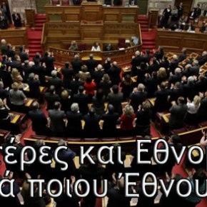 Αυτοί είναι οι βουλευτές που προειδοποιήθηκαν ότι «Θα βρεθεί το κεφάλι τους σε χαντάκι αν προδώσουν την Μακεδονία»(upd)