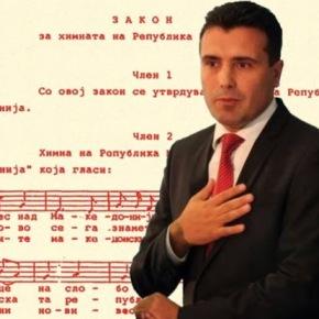 Σκόπια: Ο εθνικός μας ύμνος είναι για τη 'Μακεδονία', όχι για τη 'ΒόρειαΜακεδονία'