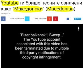 To YouTube διαγράφει τραγούδια με την ονομασία «Македонски»-Macedonian